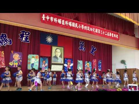 白兔班畢業典禮律動表演-紐約紐約