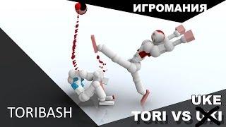 getlinkyoutube.com-Поиграем в Toribash #2 - Tori vs Uke