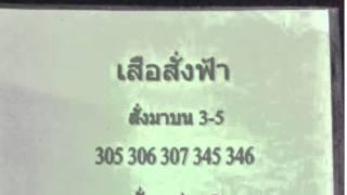 getlinkyoutube.com-เลขเด็ดงวดนี้ หวยเสือสั่งฟ้า 1/04/58 (3ตัวบนแม่นๆ)
