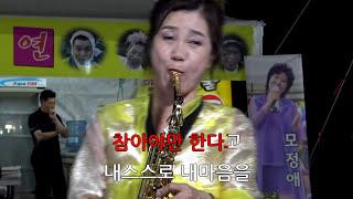 getlinkyoutube.com-여자의일생, 찔레꽃(디스코) - 색소폰연주 박금란(가을이)