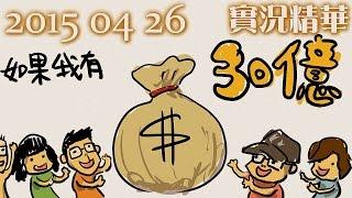 getlinkyoutube.com-LNG 實況精華:如果我有30億 (2015/04/26)