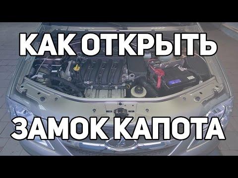 Как открыть электромеханический замок капота, если аккумулятор сел
