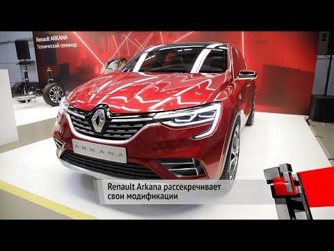 Renault Arkana: известны все моторы. РСКГ в Грозном. Киберспорт в Казани   Новости с колёс №228