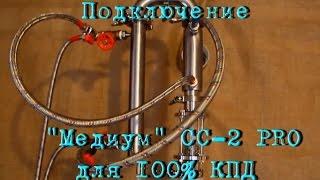 getlinkyoutube.com-Вкуснейший самогон. Рецепт. Общие ИТОГИ. Подключение Медиум СС-2 PRO для 100% КПД