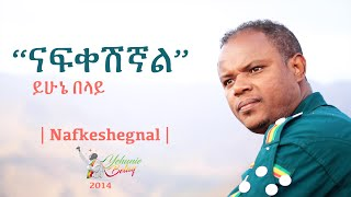 "getlinkyoutube.com-Yehunie Belay - ""NAFKESHEGNEAL"" ናፍቀሽኛል! 2014 Hot Video"