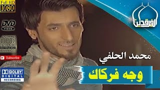 getlinkyoutube.com-محمد الحلفي وجه فركاك2015