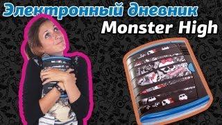 getlinkyoutube.com-Обзор на Электронный секретный дневник Monster High (Школа Монстров)