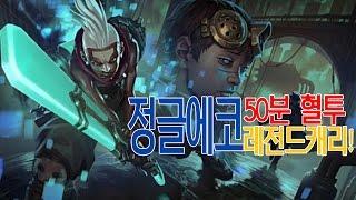 getlinkyoutube.com-정글에코 50분혈투 레전드캐리