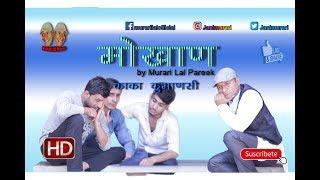 मोखाण काका कुमाणसी Condolence meet Kaka Kumanasi Rajasthani Hariyanavi _comedy by Murari Lal
