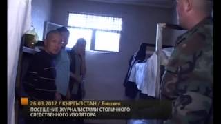 getlinkyoutube.com-Следственный изолятор Бишкек