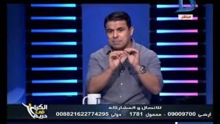 getlinkyoutube.com-الكرة فى دريم| مع خالد الغندور حلقة 24-9-2016