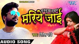 Ritesh Pandey का सबसे हिट गाना - Majanua Hamar Mariye Jai - Superhit Bhojpuri Songs 2017