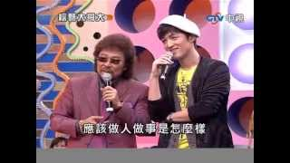 getlinkyoutube.com-20100410 综艺大哥大(台湾宣传神话)胡歌 张萌 张世 包伟铭 Hu Ge