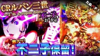 getlinkyoutube.com-CRルパン三世〜I'm a super hero〜不二子におまかせ 激アツ、不二子保留出現!導入初日にツッパったらこうなった!!【たぬパチ!】