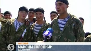 getlinkyoutube.com-День ВДВ в Житомире