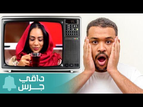 الإعلانات السودانية | #داقي_جرس