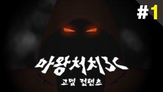 getlinkyoutube.com-양띵 [마왕을 무찔러라! 마왕처치3C 1편 / 고멤 제작 컨텐츠] 마인크래프트
