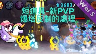 getlinkyoutube.com-【Wei S】LINE Rangers 新PVP攻略:「爆塔流」反制處理(傳奇三) new PVP tactic 3
