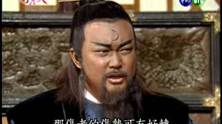 包青天 鍘王爺(1)