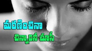 కళ్ళల్లో కన్నీరు తెప్పించే ....సిలువ పాట//Telugu Christian 2018 Worship Songs//Nefficba