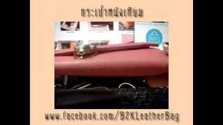 getlinkyoutube.com-วิธีทดสอบกระเป๋าหนังแท้ จาก B2K Shop
