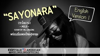 getlinkyoutube.com-SAYONARA (ซาโยนาระ) - MILD - English version Cover | by Ms. LingLing