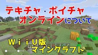 getlinkyoutube.com-[WiiU版マイクラ]テキストチャットやボイスチャットにオンラインについて色々調べました!アナぐらしのドラエッティー Part0.5【WiiU版マインクラフト】