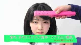 getlinkyoutube.com-癖毛ヘアスタイリング簡単!ストレートアイロン方法