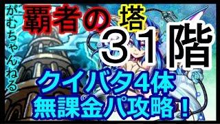 getlinkyoutube.com-【モンスト】覇者の塔31階!クイバタ4体で攻略!【完全無課金攻略】