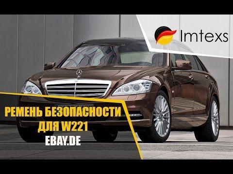 Где в Mercedes-Benz W123 блок управления подушками безопасности