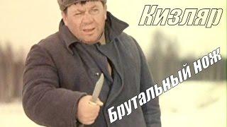 getlinkyoutube.com-Брутальный нож джентельмена удачи ▷ Новинка от Кизляр  ☝