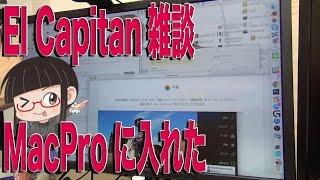 getlinkyoutube.com-MacProにOSX El Capitan入れたぞ [モバイル前提への統合]