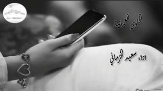 getlinkyoutube.com-شيلة الحلوى العمانية اداء سعيد الخزماني