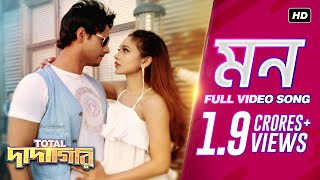 Mon (মন)   Total Dadagiri   Full Video Song   Yash   Mimi   Jeet Gannguli   Pathikrit   SVF