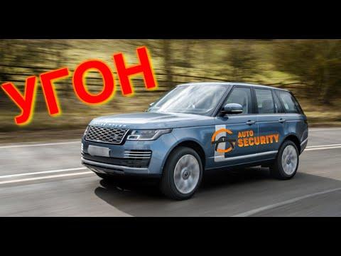 Как угоняют Range Rover