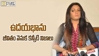 getlinkyoutube.com-Anchor Udaya Bhanu life secrets - Filmyfocus