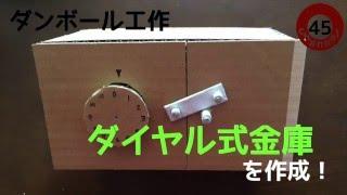 getlinkyoutube.com-ダイヤル式金庫を段ボールで作成!