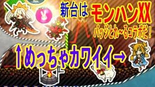 【3/24】新台はモンハンXXのバッジセンターコラボバッジだ!3DS UFOキャッチャー バッジとれーるセンター実況 ラオシャンロン練習台・モンハンアシュリー様・ビリジオン台