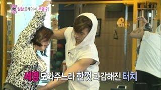 getlinkyoutube.com-【TVPP】Wooyoung(2PM) - Fitness Date, 우영(투피엠) - 헬스 데이트 @ We Got Married