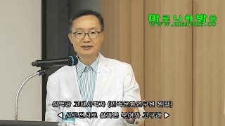 getlinkyoutube.com-[마방] 사고전서로 살펴본 부여와 고구려-심백강_20150717