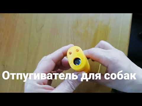 #Отпугиватель для #Собак. #Jhom #Собачьи_Войны . Очень нужная вещь.