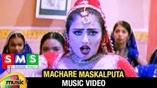 SMS | Machare Maskalputa Music Video | SMS Telugu Movie Video Songs | Mumtaz | Mango Music