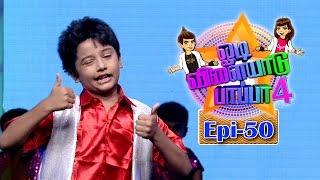 getlinkyoutube.com-Odi Vilayadu Pappa 4 | Life's Stages of Chennai Boy: Navneeth | 07/10/2015