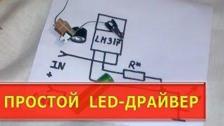 getlinkyoutube.com-Простой LED-драйвер