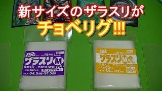 getlinkyoutube.com-【遊戯王 雑談】最強スリ!?ザラスリMに新サイズ登場!【第577回】