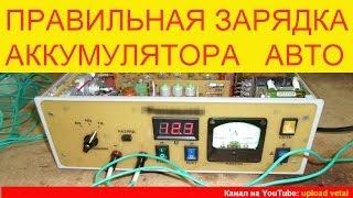 ПРАВИЛЬНАЯ зарядка автомобильного аккумулятора