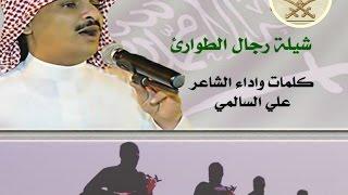 getlinkyoutube.com-شيلة رجال الطواري  كلمات و اداء الشاعر علي السالمي