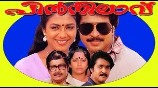 getlinkyoutube.com-Pinnilavu | Malayalam Full Movie HD | Mammootty & Mohanlal