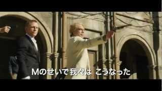「007 スカイフォール」新予告 #007 Skyfall