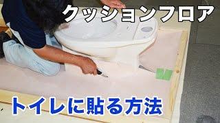 getlinkyoutube.com-内装教室 クッションフロアを便器があるトイレに貼る方法